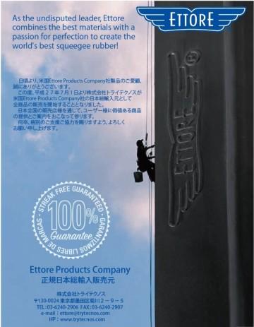 2015_7月刊ビルクリーニング広告