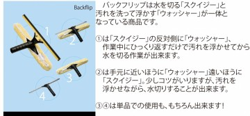 BackFlip-2